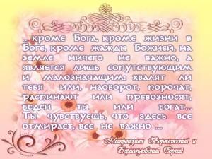 serafim-sarovskij